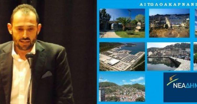Φώτης Τσόλκας: «Η επόμενη ημέρα βρίσκει τη Ν.Δ. πιο δυνατή και ανανεωμένη, στην Αιτωλ/νία»