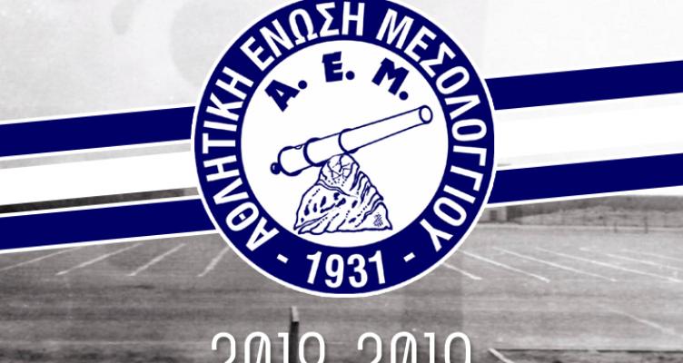 Α' ΕΠΣ Νομού Αιτ/νίας: Τέλος ο Αλέξης Ζαχαρόπουλος – «Πρώτη» για την Α.Ε.Μ.