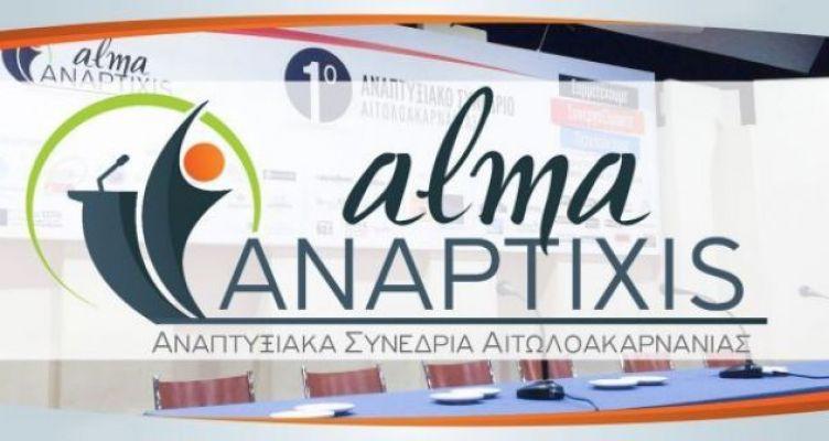 Δείτε LIVE το 1ο Αναπτυξιακό Συνέδριο Αιτωλοακαρνανίας