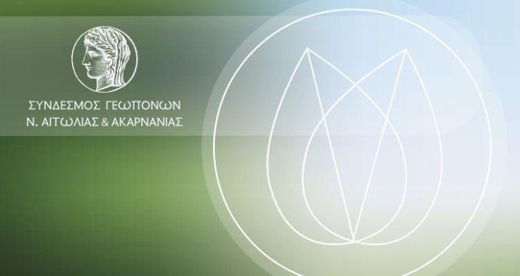Αγρίνιο: Συνάντηση ενημέρωσης για το σύστημα ηλεκτρονικής συνταγογράφησης φυτοπροστατευτικών προϊόντων