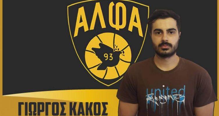 Α' Ε.Σ.ΚΑ.ΒΔ.Ε.: Πρώτη μεταγραφή για την ΑΛΦΑ 93 ο Γιώργος Κάκος
