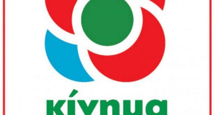 Κίνημα Αλλαγής για Π. Κουρουμπλή: «Ομολογία κυνισμού και απανθρωπιάς»