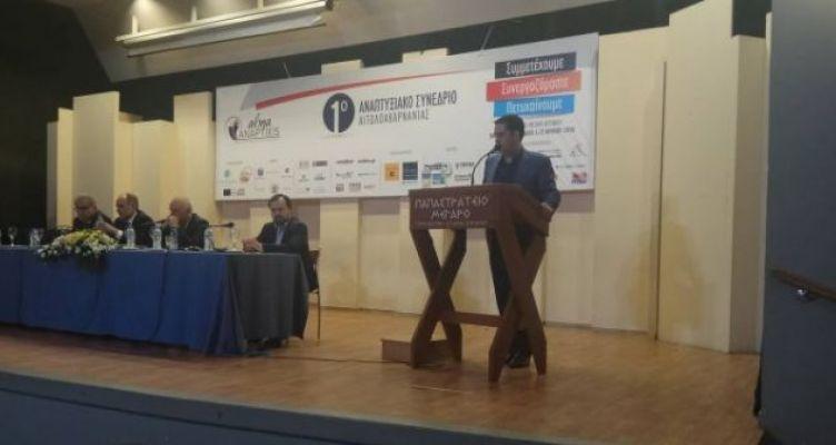 Σημεία ομιλίας του Δημάρχου Αγρινίου στο 1ο Αναπτυξιακό Συνέδριο της Αιτ/νίας