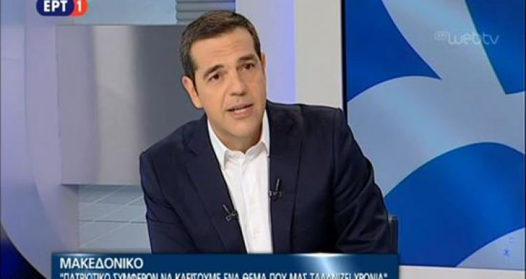 Συνέντευξη Τσίπρα για το Σκοπιανό: «Με την συμφωνία παίρνουμε, δεν δίνουμε»