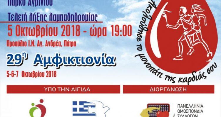 Από το Αγρίνιο η εκκίνηση της 16ης  Λαμπαδηδρομίας των Εθελοντών Αιμοδοτών Ελλάδος