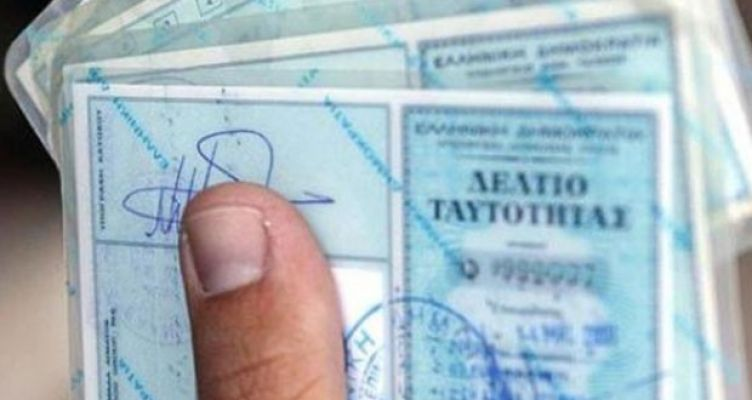 Αγρίνιο: Δεν είχε εκδώσει ταυτότητα και συνελήφθη