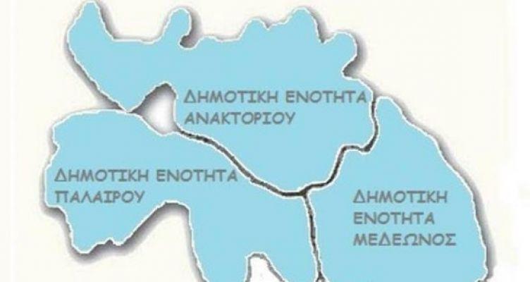 Τέλος Αυγούστου η ορκωμοσία στο Δήμο Ακτίου – Βόνιτσας