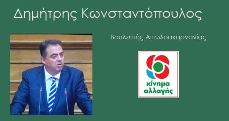 Δ. Κωνσταντόπουλος: Σοβαρά προβλήματα από την κατάργηση του Τμήματος Δ.Π.Π.Ν.Τ. στο Αγρίνιο