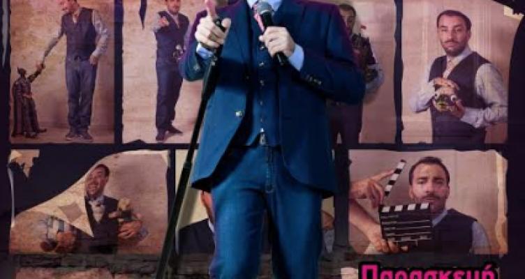 Stand Up Comedy με τίτλο «Σχεδόν Σαράντα» στο Παλαιό Δημοτικό Σχολείο Παλαίρου