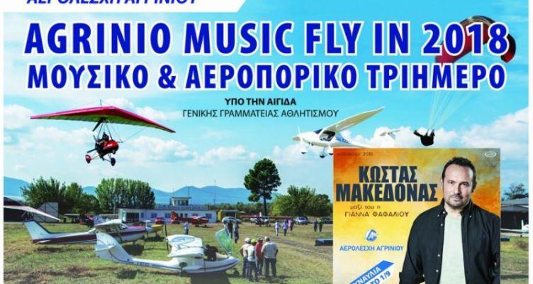 Η Αερολέσχη Αγρινίου ετοιμάζεται πυρετωδώς για το AGRINIO MUSIC FLY IN 2018