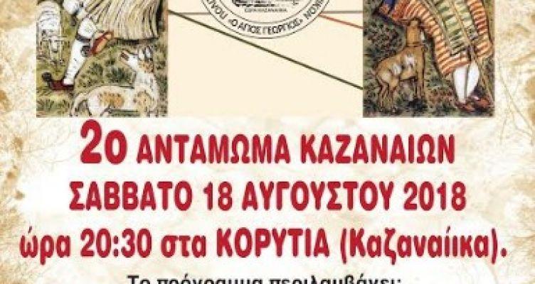 «2ο Αντάμωμα Καζαναίων» με συνδιοργανωτές τον Δήμο Αγρινίου και την Π.Δ.Ε.