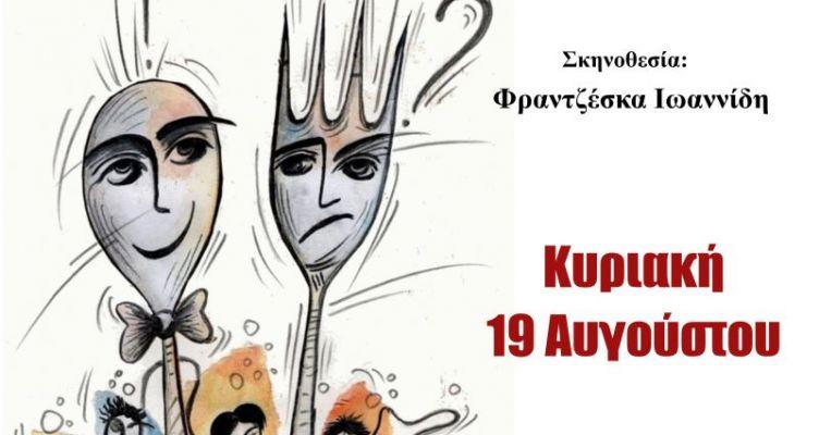 «Δείπνο Ηλιθίων» στο ανοικτό θέατρο Αιτωλικού
