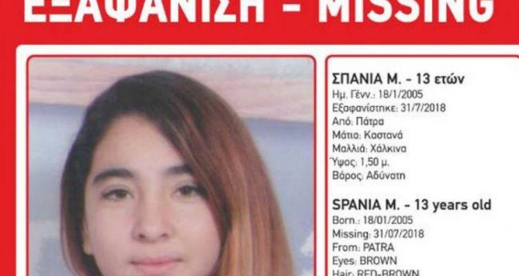 Θρίλερ με εξαφάνιση 13χρονης μαθήτριας στην Πάτρα – Εξαφανίστηκε από το Νοσοκομείο που είχε μεταβεί