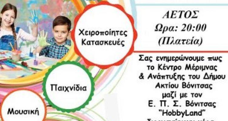 """Εκδήλωση στον Αετό του Δήμου Ακτίου Βόνιτσας: """"Μέρα Παιδιού και Χαράς"""""""