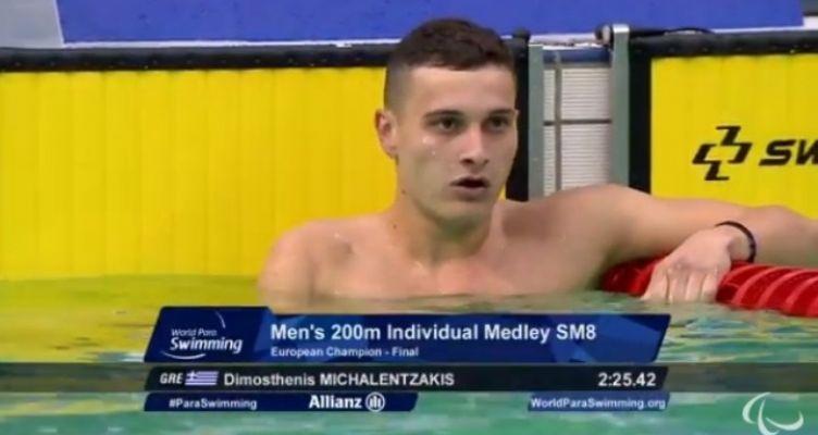 Ευρωπαϊκό Πρωτάθλημα Κολύμβησης: «Χρυσός» ο Μιχαλεντζάκης!