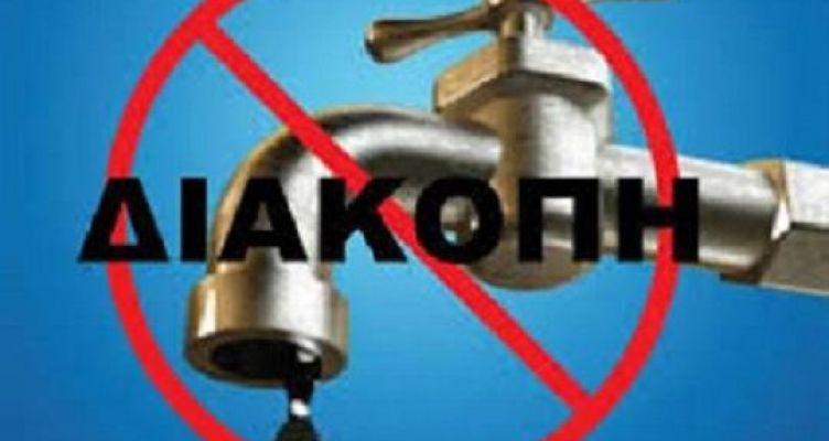 Διακοπή νερού στην Κατούνα