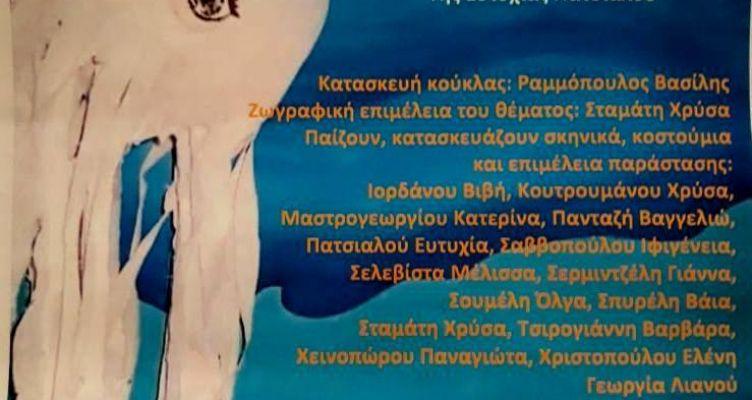 Πολιτιστικός Σύλλογος Παναιτωλίου «Χρήστος Καπράλος»: «Ο Νικόλας και οι Τσούχτρες»