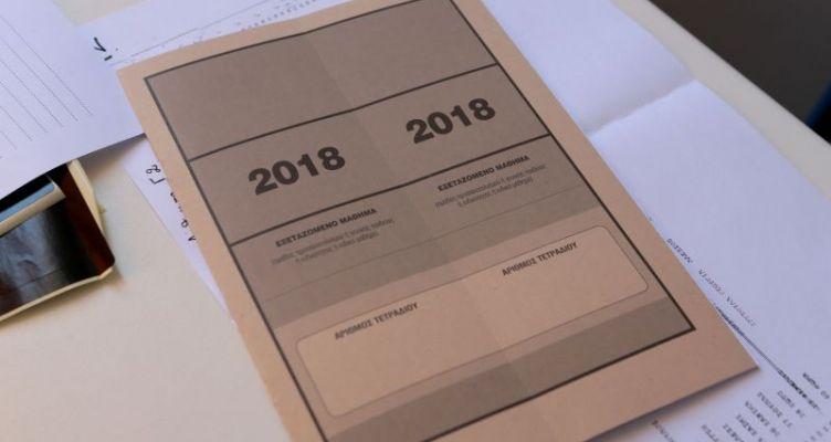 Βάσεις 2018: Με καθυστέρηση η ανακοίνωσή τους