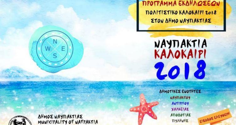 Πολιτιστικό καλοκαίρι Δήμου Ναυπακτίας: Οι εναπομείναντες εκδηλώσεις (Φωτό)
