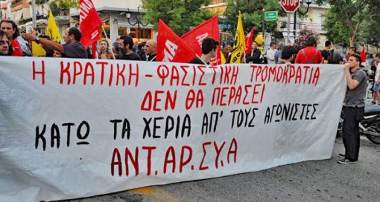 Αγρίνιο: Συγκέντρωση αλληλεγγύης στους συλληφθέντες για τα επεισόδια από την ΑΝΤ.ΑΡ.ΣΥ.Α.