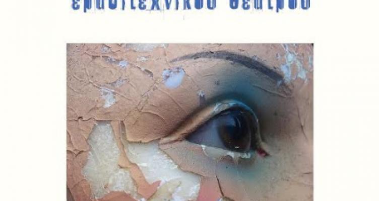 ΔΗ.ΠΕ.ΘΕ. Αγρινίου: Αλλαγές στο 2ο Ερασιτεχνικό Φεστιβάλ