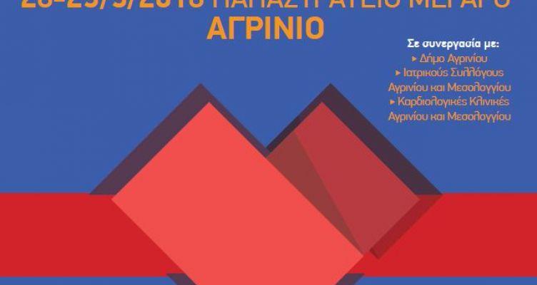 Αγρίνιο: Το αναλυτικό πρόγραμμα του 2ου Περιφερειακού Καρδιολογικού Συνεδρίου
