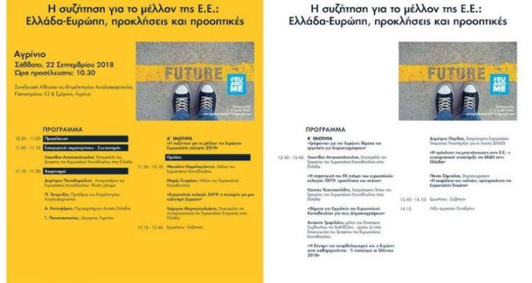 Αγρίνιο: «Η συζήτηση για το μέλλον της Ε.Ε. Ελλάδα-Ευρώπη: προκλήσεις και προοπτικές»