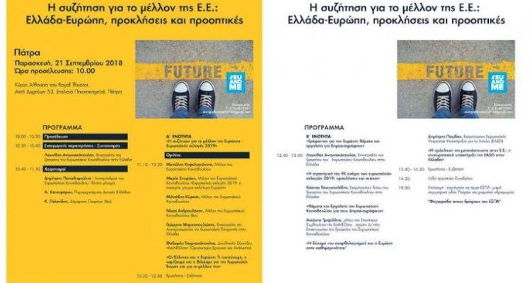 Πάτρα: «Η συζήτηση για το μέλλον της Ε.Ε. Ελλάδα-Ευρώπη: προκλήσεις και προοπτικές»