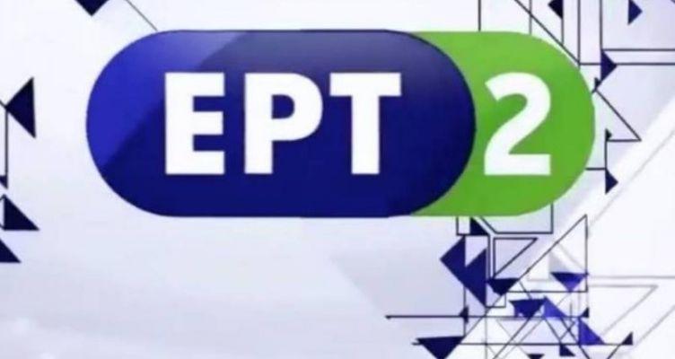 Με νέα φυσιογνωμία θα βγει το πρόγραμμα της ΕΡΤ2 από την ερχόμενη εβδομάδα