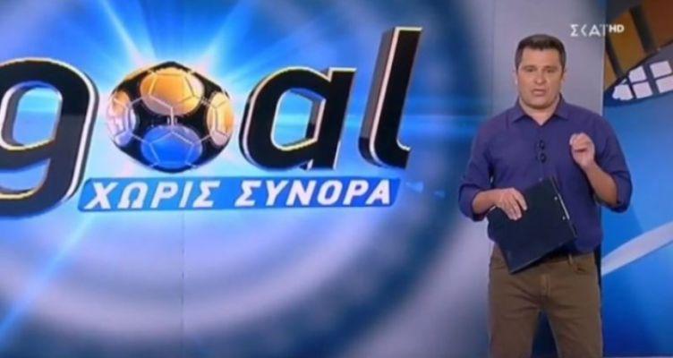 Βούρκωσε on air στην τελευταία του εκπομπή ο παρουσιαστής του «Goal Xωρίς Σύνορα» στον ΣΚΑΪ (Βίντεο)