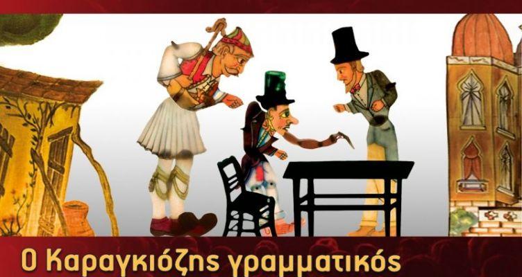 «Ο Καραγκιόζης Γραμματικός» για μικρούς και μεγάλους στο Παπαστράτειο Μέγαρο Αγρινίου