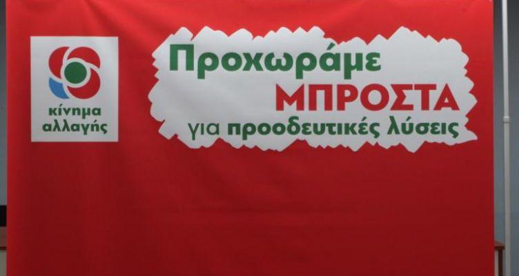 Απόφαση Κινήματος Αλλαγής για στήριξη του Απόστολου Κατσιφάρα