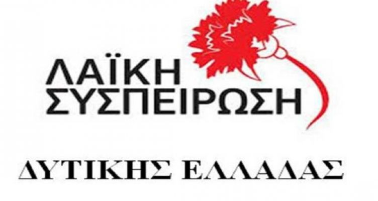 «Λαϊκή Συσπείρωση Δ. Ελλάδας»: Αίτημα για συζήτηση για το οδικό δίκτυο Αμφιλοχίας-Βόνιτσας