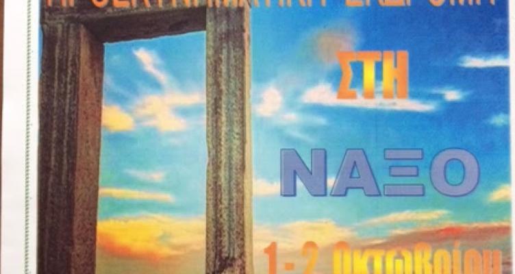 Αρχές Οκτωβρίου προσκυνηματική εκδρομή του Ιερού Ναού Αγ. Τριάδος Αγρινίου στο Νησί της Νάξου