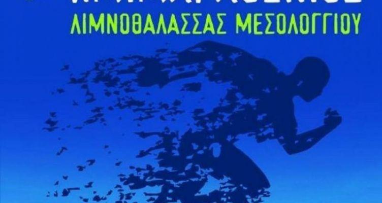 3ος Ημιμαραθώνιος Λιμνοθάλασσας Μεσολογγίου