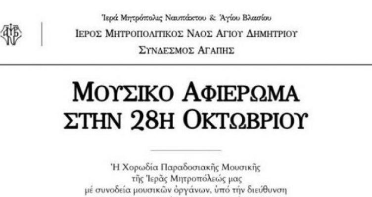 Ναυπακτία: Μουσικό Ἀφιέρωμα στήν 28η Ὀκτωβρίου (Φωτό)