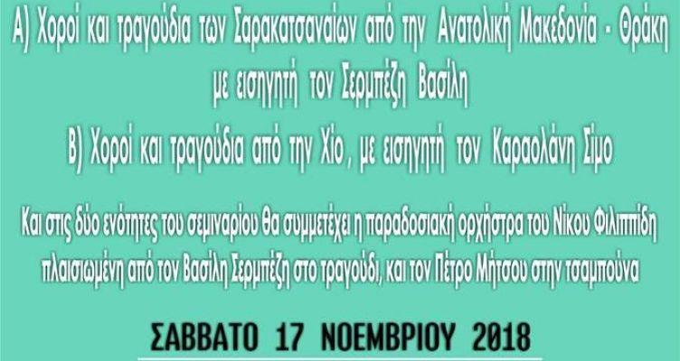 Γ.Ε.Aγρινίου: 11o Σεμινάριο Παραδοσιακών Χορών – Αναλυτικά το πρόγραμμα