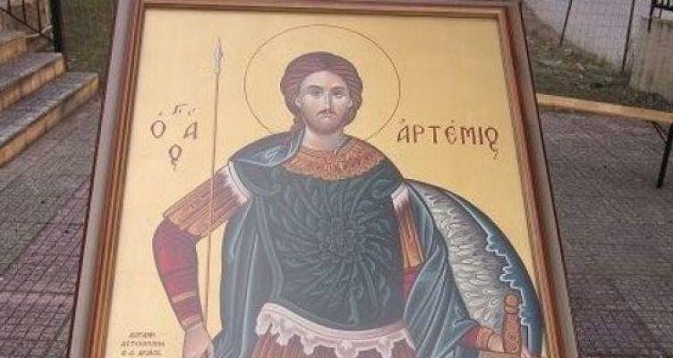 Αγρίνιο: Εορτασμός του Προστάτη της ΕΛ.ΑΣ., Μεγαλομάρτυρα Αγίου Αρτεμίου