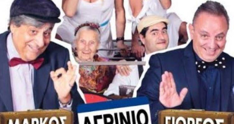 Αγρίνιο: «ΑΝΝΕ…ΧΕΙΑ» ο τίτλος της νέας θεατρικής παράστασης του Γιώργου Μακρή