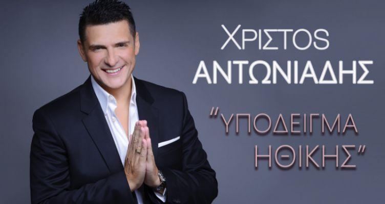 Χρίστος Αντωνιάδης: Επιστρέφει με νέο τραγούδι μετά από χρόνια!