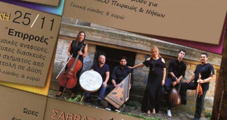 4 θεματικά μουσικά απογεύματα στη Δημοτική Αγορά Αγρινίου από το μουσικό σχήμα «Άτροπον»