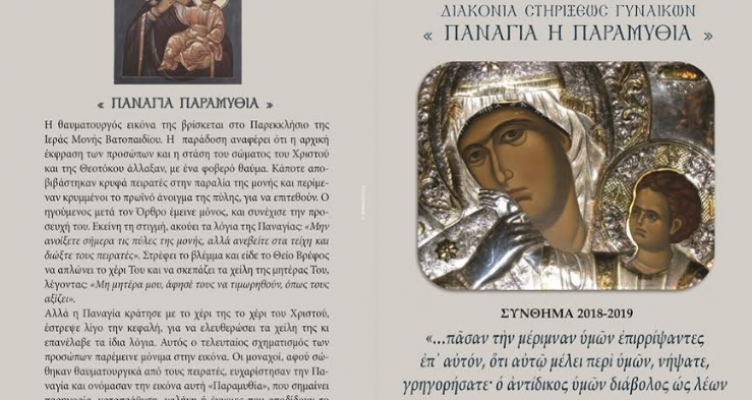 Ιερά Μητρόπολη Αιτωλίας-Ακαρνανίας: Έναρξη δραστηριοτήτων της Διακονίας Στηρίξεως Γυναικών