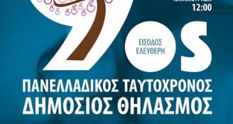9ος Πανελλήνιος δημόσιος ταυτόχρονος θηλασμός σε τρεις πόλεις της Αιτ/νίας