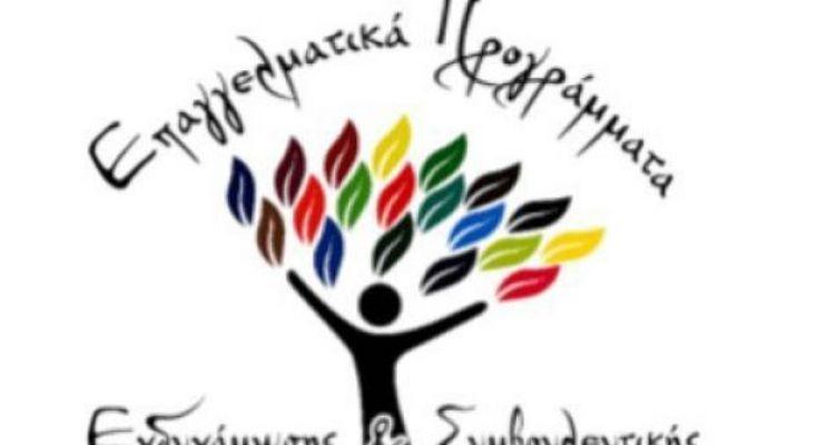 Μεσολόγγι: Ξεκινά η δράση Επιμόρφωσης του Πανεπιστημίου Αιγαίου