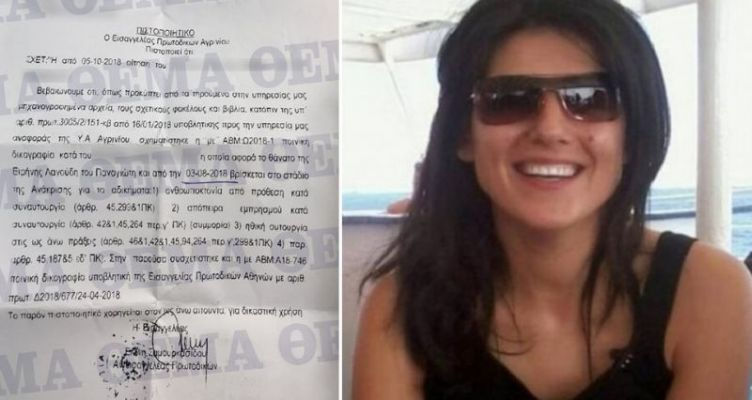 Υπόθεση Λαγούδη: Έγγραφο αποδεικνύει την ποινική διαδικασία σε βάρος του γιατρού