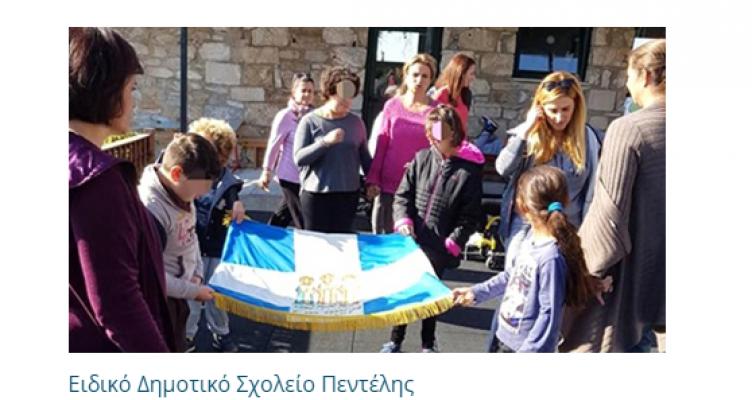 Ειδικό Δημοτικό Σχολείο Πεντέλης: Για πρώτη φορά στην παρέλαση της 28ης Οκτωβρίου