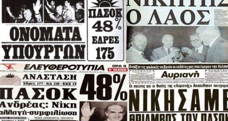 Σαν σήμερα το 1981 ήρθε η Αλλαγή! Τα πρωτοσέλιδα της πρώτης ΠΑΣΟΚικής νίκης (Φωτό)