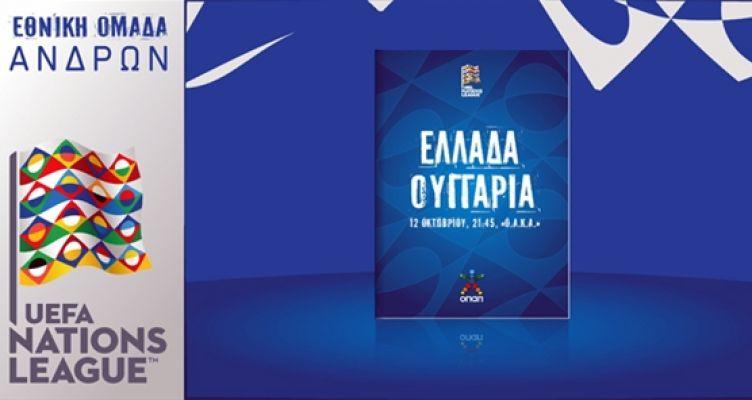 Ελλάδα – Ουγγαρία: Live στον Agrinio937 fm, διαδικτυακά στο AgrinioTimes.gr (21:45)