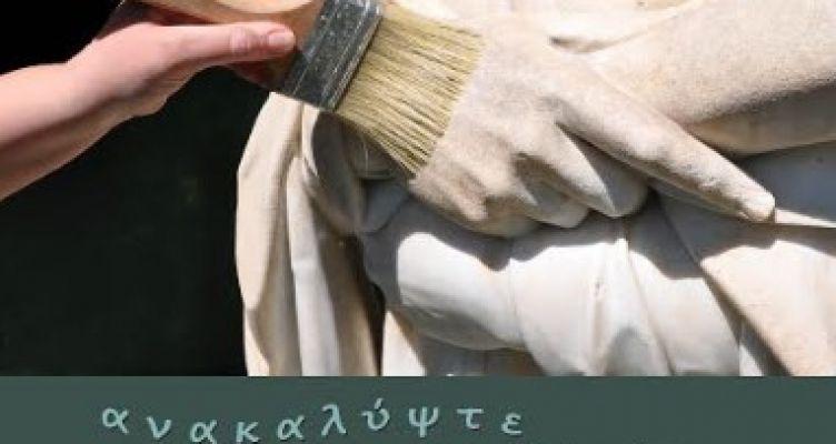 Για πρώτη φορά ο εορτασμός της Ευρωπαϊκής Ημέρας Συντήρησης της Πολιτιστικής Κληρονομιάς