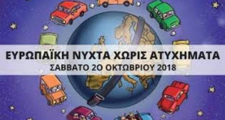 Σε Αγρίνιο, Μεσολόγγι, Πάτρα και Αμαλιάδα η δράση «Νύχτα χωρίς Ατυχήματα»